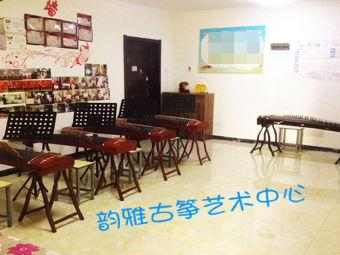 韵雅古筝艺术中心