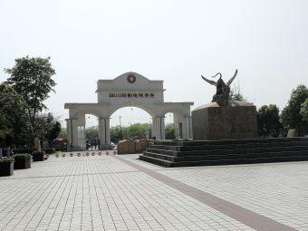 四川师范大学电影电视学院