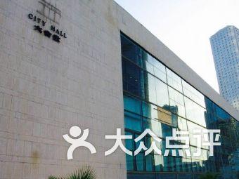 香港大会堂