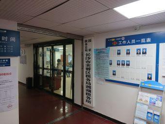 国家税务总局湘湖税务所