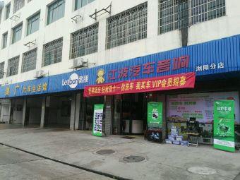 浏广汽车生活馆