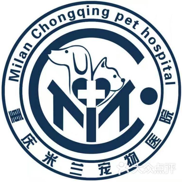 重庆米兰宠物医院logo
