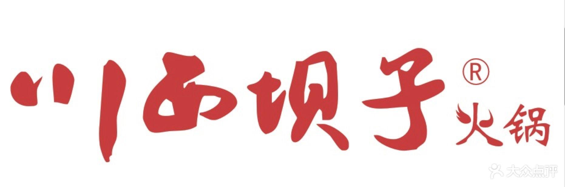 川西坝子火锅-logo图片-西安美食-大众点评网