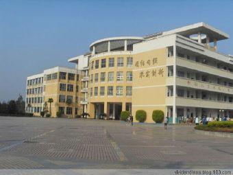 首都师范大学附属实验中学