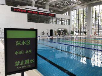 沣西新城绿色能源游泳中心