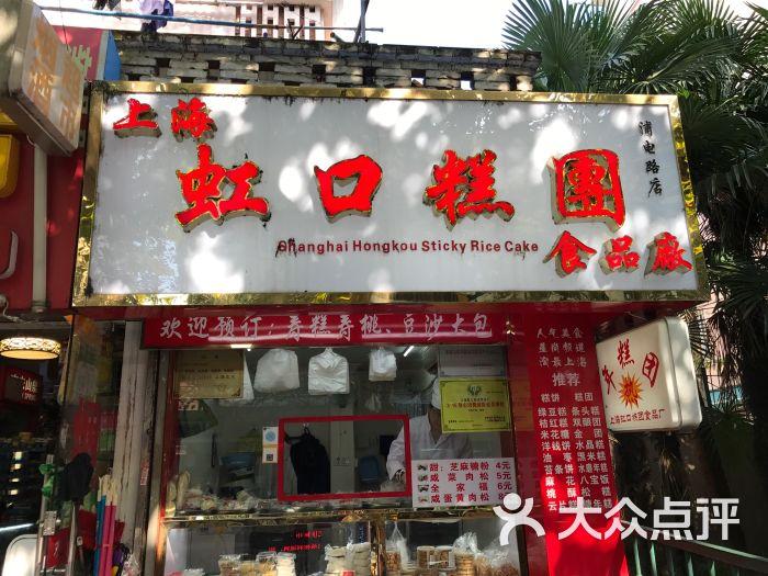 上海虹口糕团厂浦电路店(浦电路店)的点评