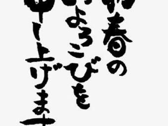 楓の日本語