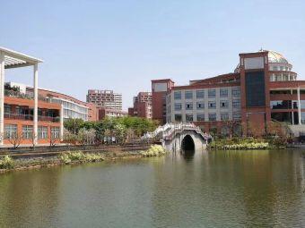 广州医科大学(番禺校区)