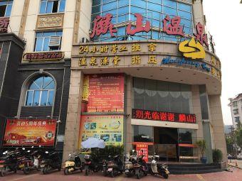 麟山温泉会所(龙海石码店)