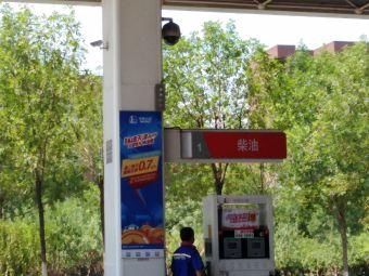 中國石化(天池路加油站)