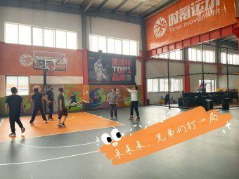 时氪运动篮球馆