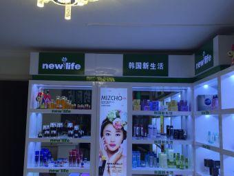 韩国新生活化妆品(天润家园专卖店)