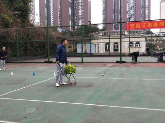 艾恩基网球俱乐部
