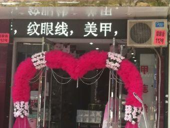 魅力品妆护肤体验店