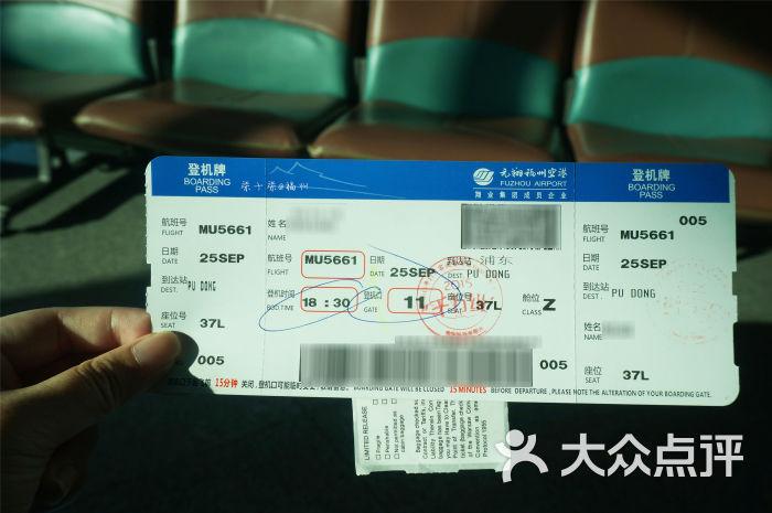 长乐国际机场机票图片 - 第1张