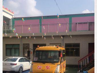 郑家镇中心幼儿园