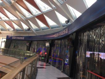 星动VR科幻乐园