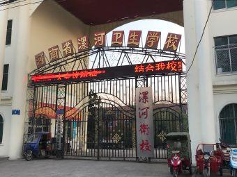 河南省漯河卫生中等专业学校