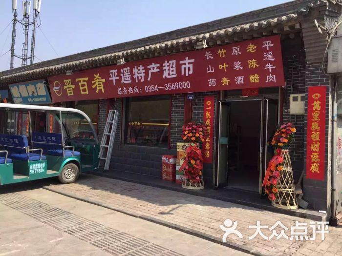 晋百肴平遥特产超市门头图片 - 第1张