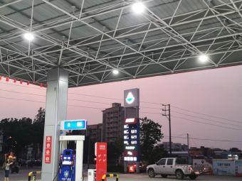 利群加油站