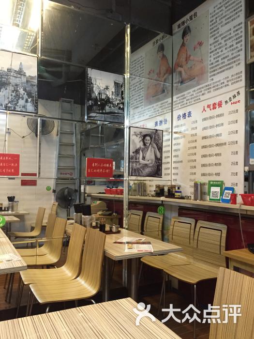 上海滩灌汤小笼包店(客村店)-图片