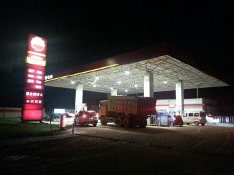 中国石油金凤加油站