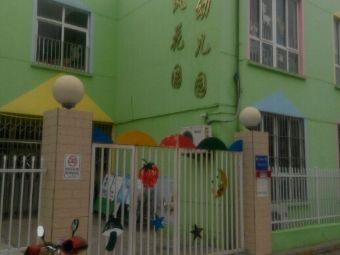 东风花园幼儿园