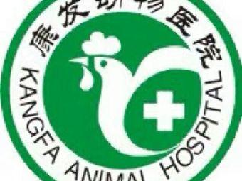 康发动物医院(康发动物医院滨河分院)