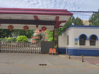 河北省实验学校