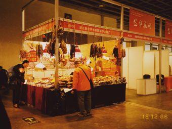 吴宁火腿厂