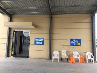 港下机动车检测站