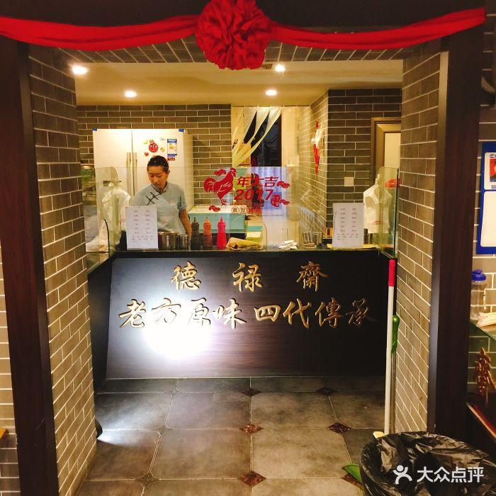 德禄斋煎饼果子(五大道店)图片 - 第1664张