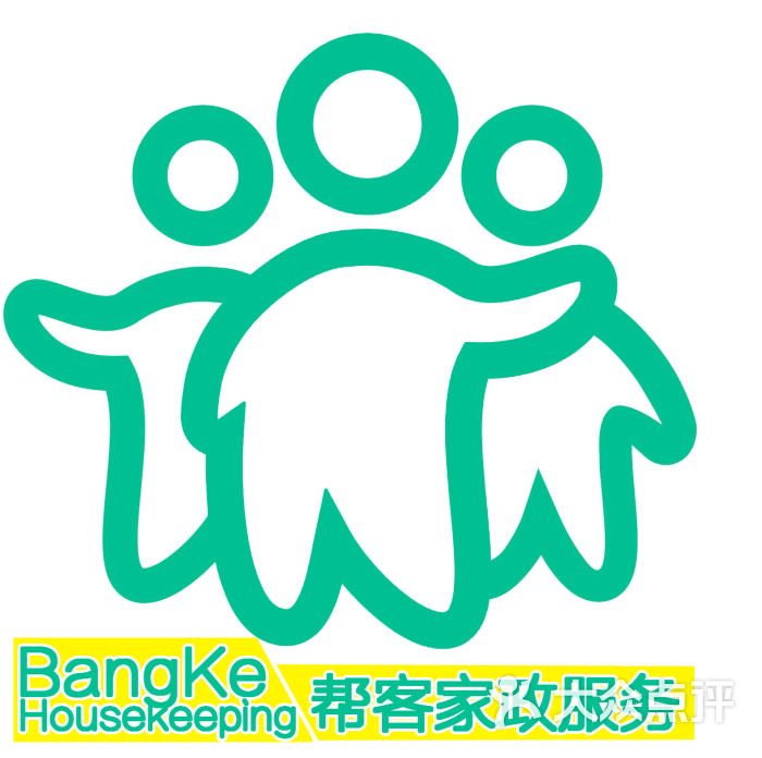 重庆帮客家政服务有限公司logo图片 - 第1张