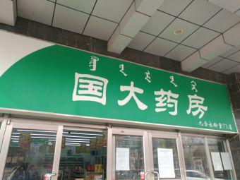 国大药房(九合永龄堂73店)