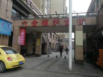 南湖名都·商业步行街停车场