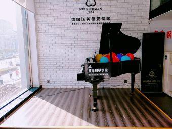音皇鋼琴會館(建工小學店)