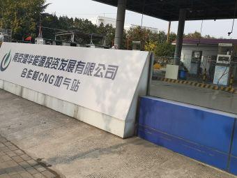 南京港华燃气合作村加气站