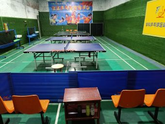 学科乒乓球馆(青少年乒乓球培训中心)