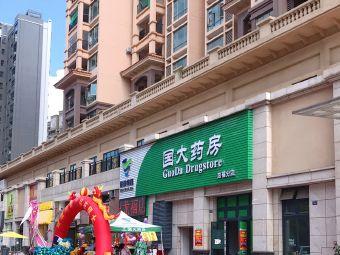 国大药房(江门龙福分店)