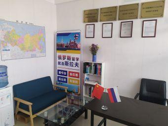 吉林市斯拉夫文化交流有限责任公司