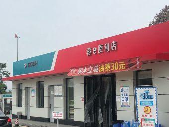 交通油料服务区加油站