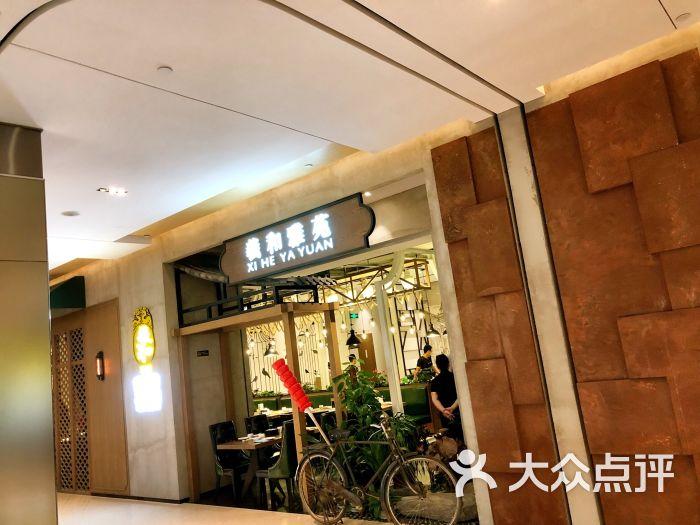 北京羲和图片烤鸭坊(面试极荟v图片广场店)案例-第7张园林设计无限雅苑图片