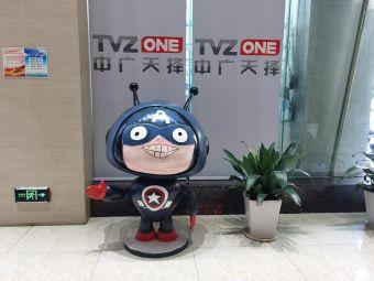 长沙市广播电视台集团(南门)