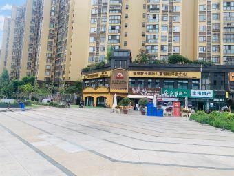 启航早托·香港爱子国际儿童潜能开发中心