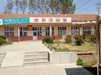 乔戈庄社区服务中心