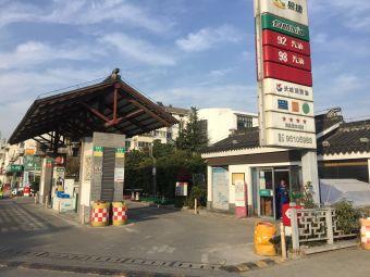 中国石化阊胥路便利加油点