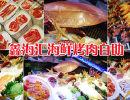 鑫海汇烤肉海鲜自助(友谊新天地广场店)