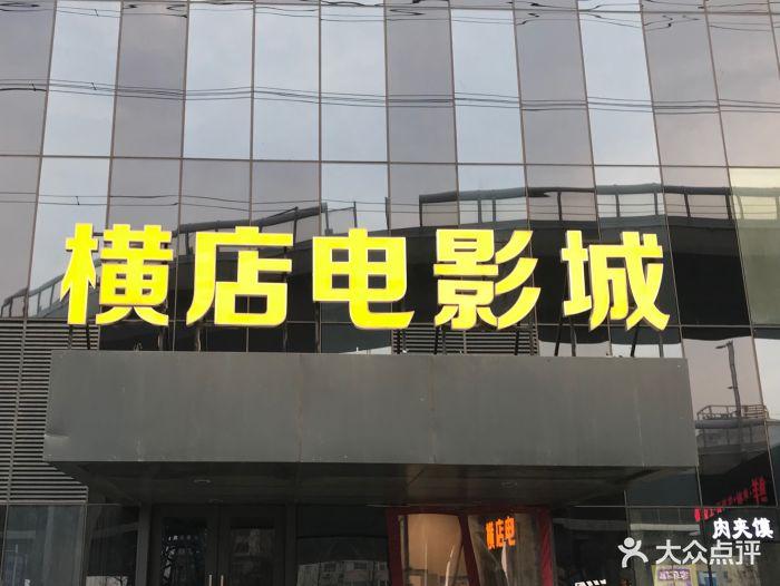 横店电影院_横店电影院(北金店)图片 - 第43张