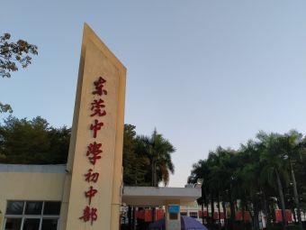 东莞中学初中部