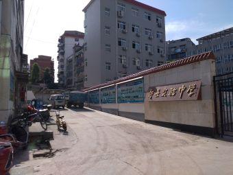郧阳区实验中学